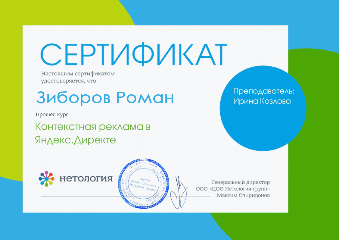 Контекстная реклама в Яндекс. Директе