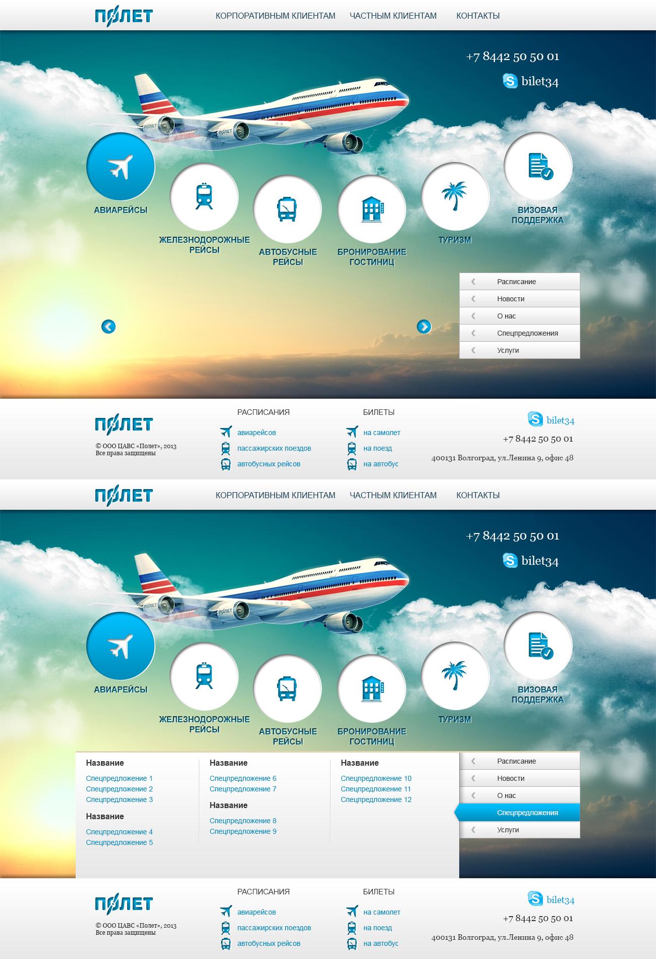 Самолеты во фрилансере где найти фрилансера дешево