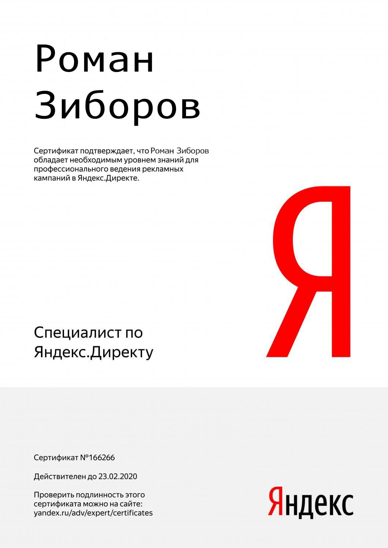 Яндекс. Директ сертификат