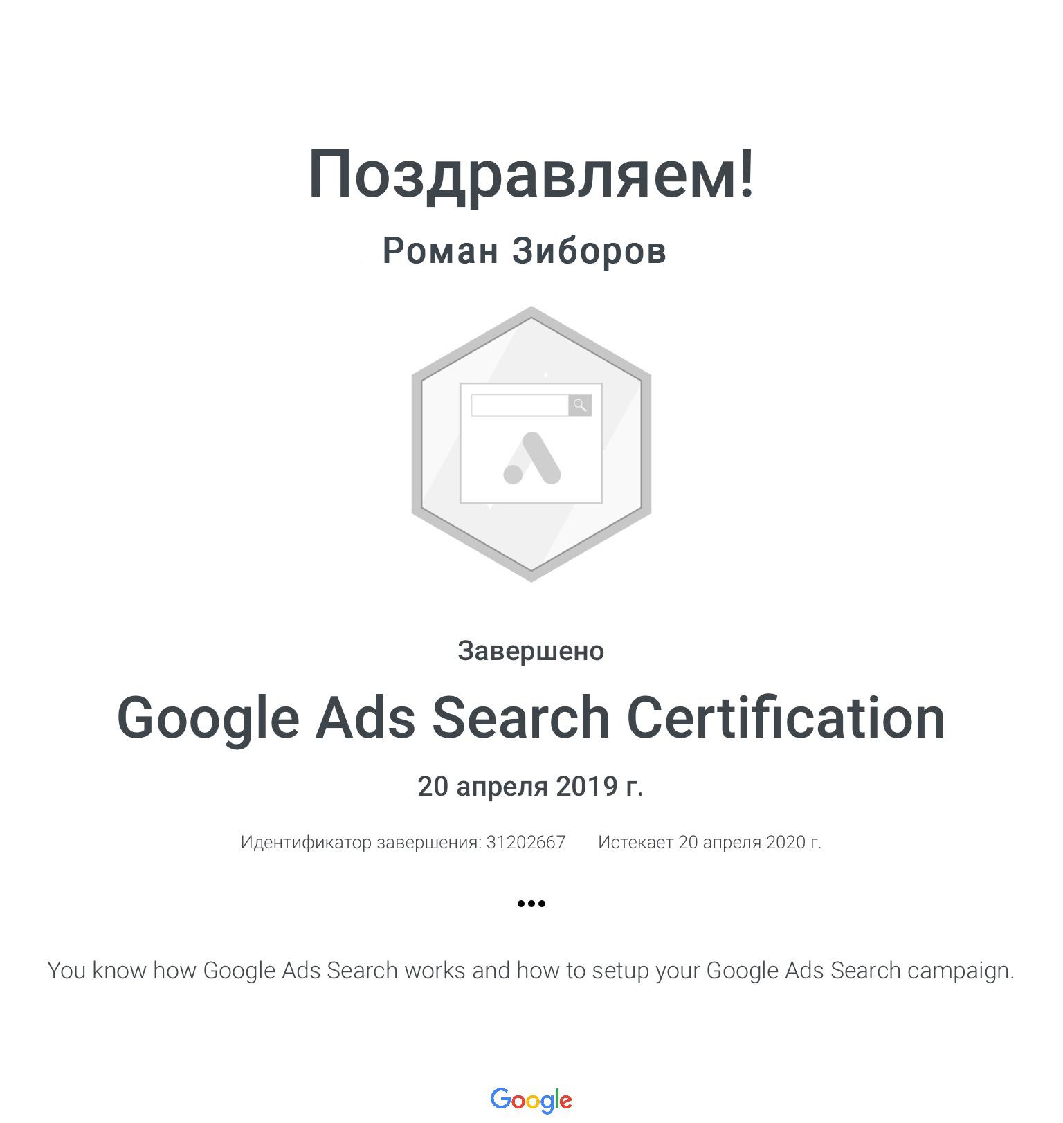 Google поиск сертификат