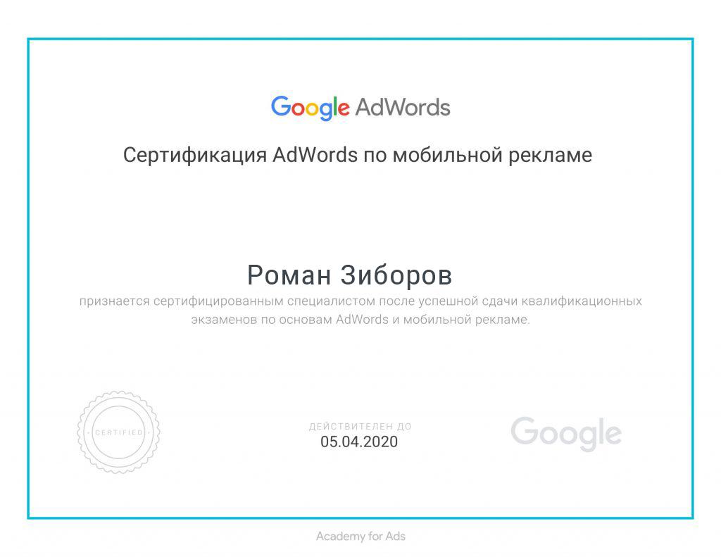 Google мобильная реклама сертификат