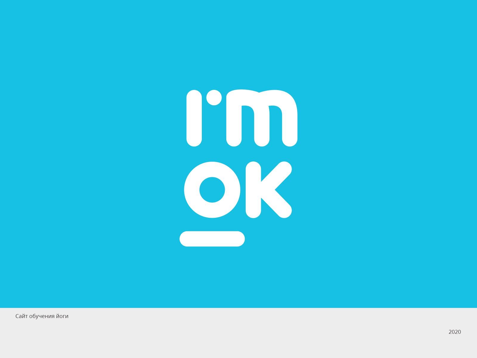 Логотип I'm OK
