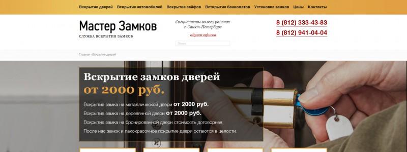 Сайт Главная Вскрытие дверей