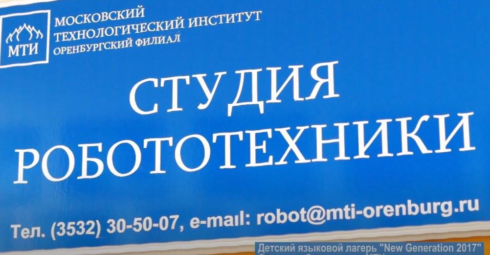 Студия робототехники