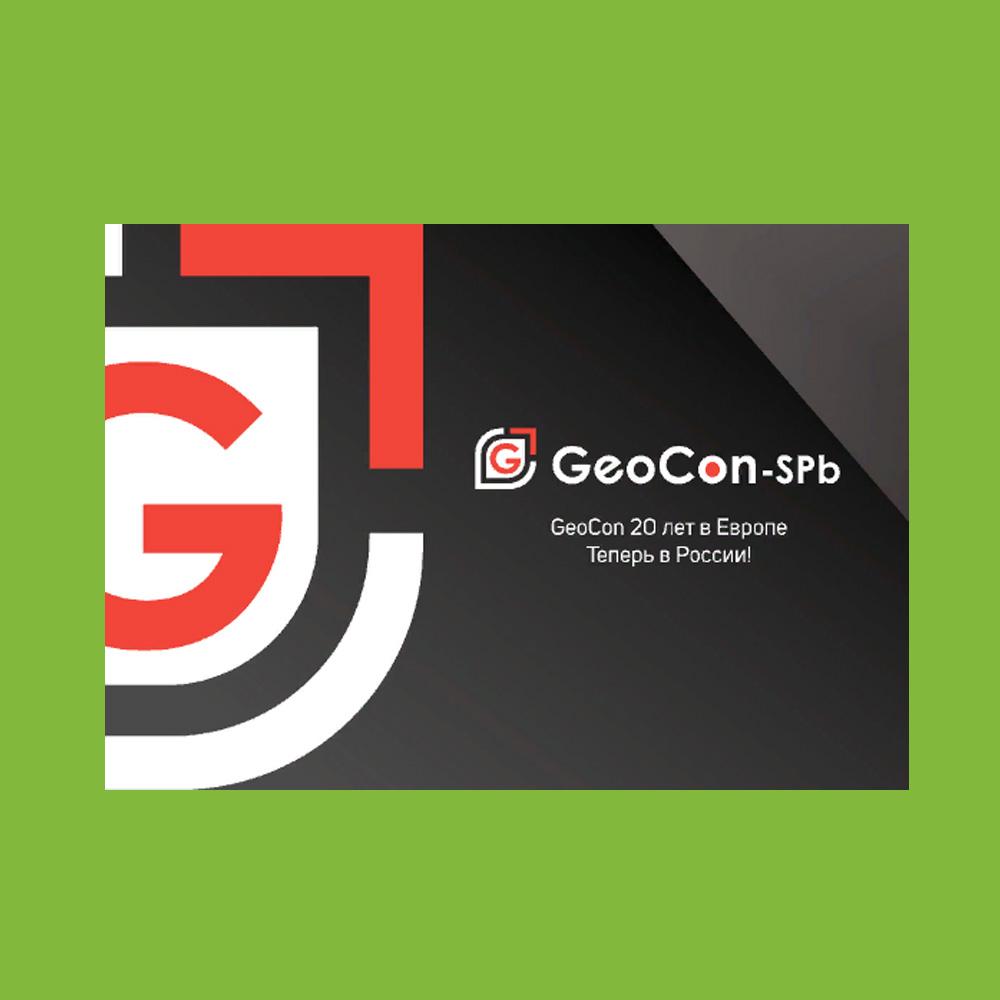 Для GeoCon - автоматизация процессов планирования
