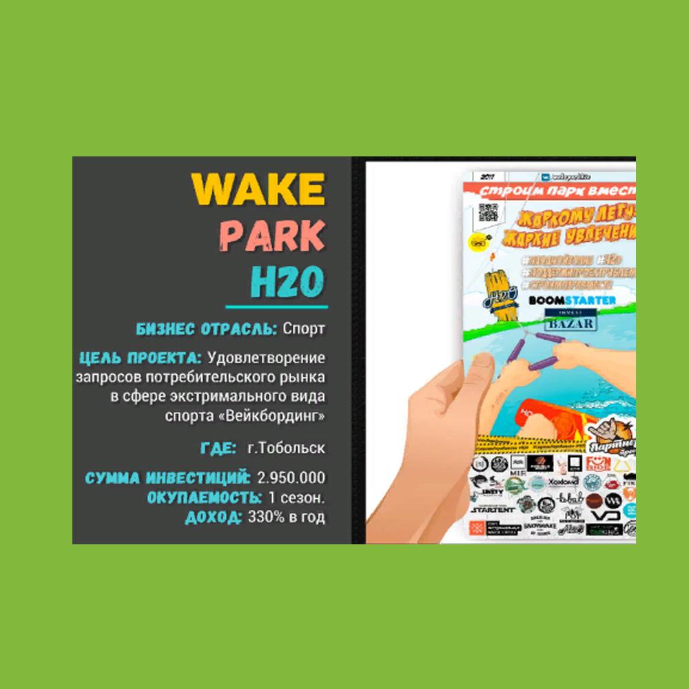Строительство Вейк парка - для инвесторов