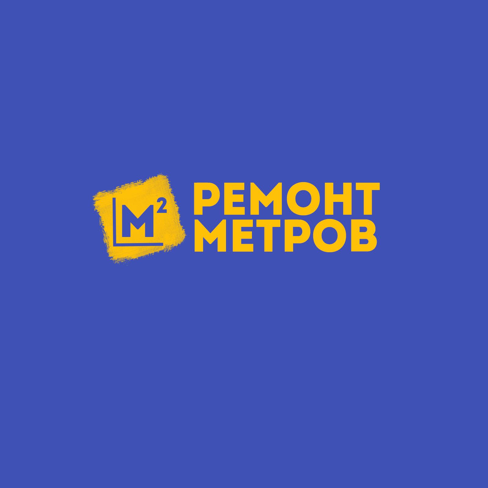 ремонт метров