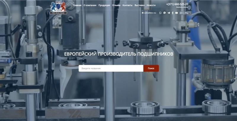 Разработка сайта для компании «BBC-R»