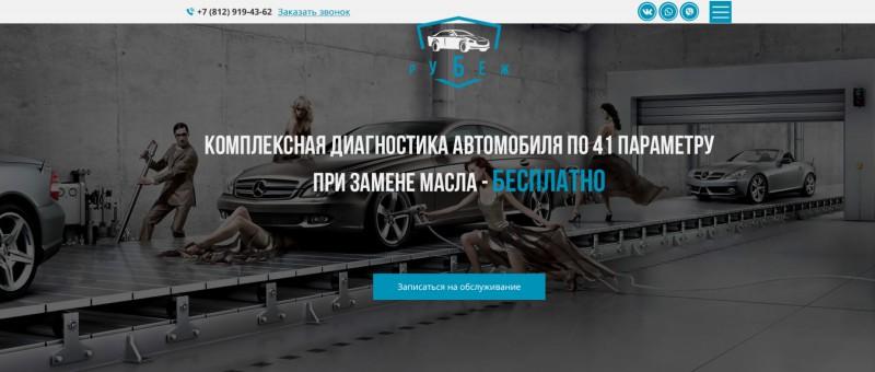 Разработка сайта для автосервиса «Рубеж»
