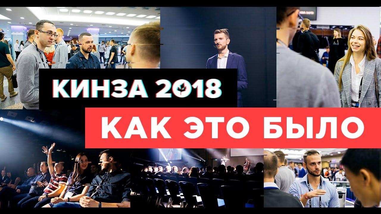 KINZA 2018