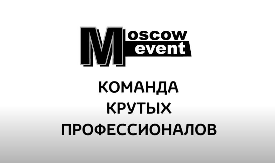 Видео Moscow Event