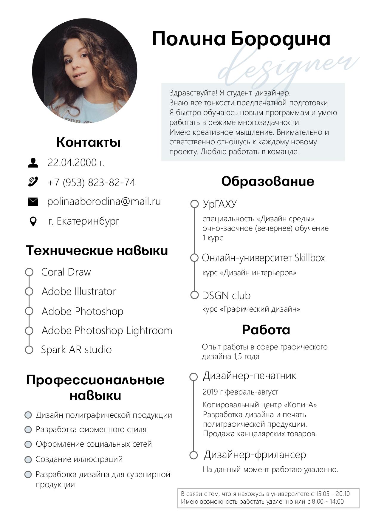 дизайнер фрилансер резюме