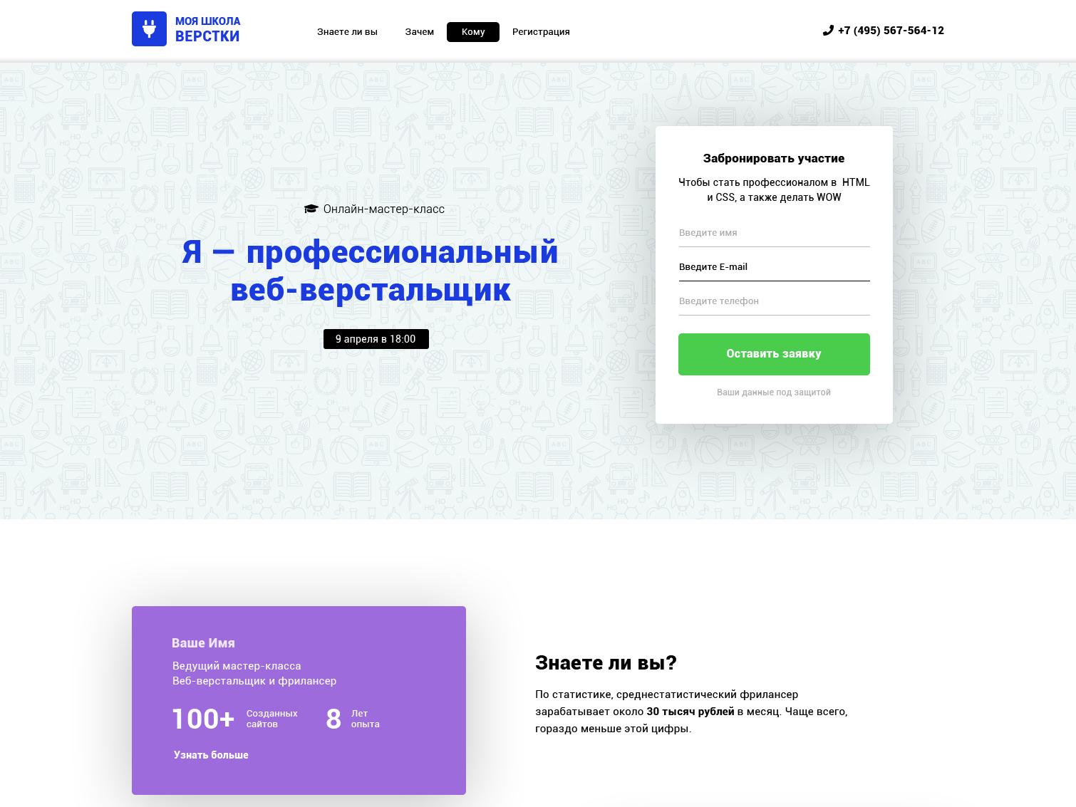 веб-верстальщик код фрилансера гаврилов
