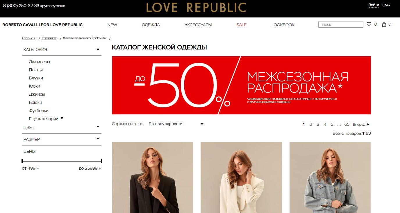 LOVE REPUBLIC (мировой бренд модной одежды): SEO тексты по ТЗ