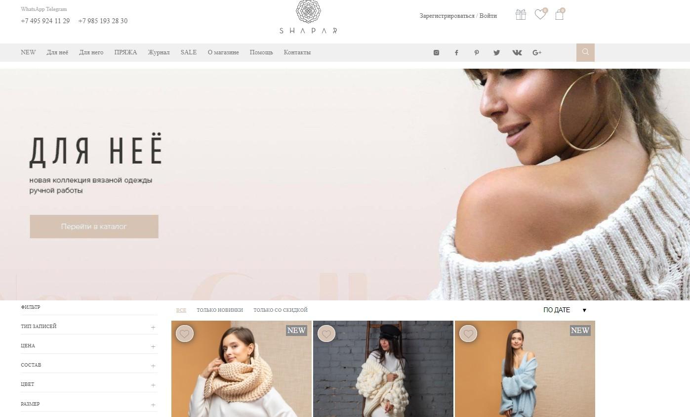 Вязаная одежда: карточки товаров, SEO тексты, статьи в блог, SMM