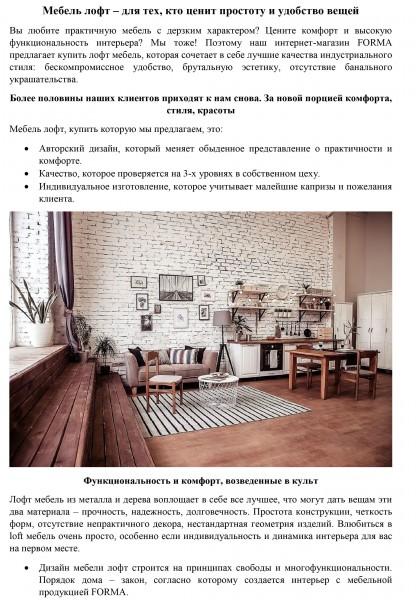Фабрика лофт мебели: полное контент-сопровождение, наполнение