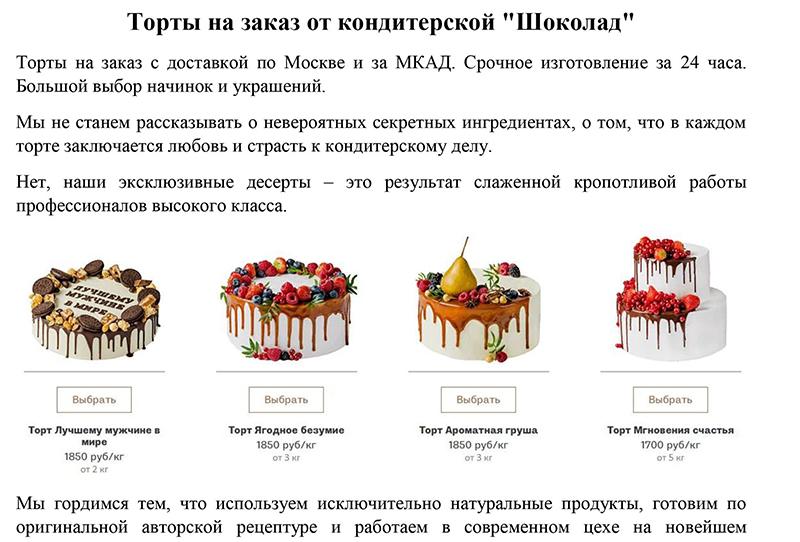 Мастерская десертов Шоколад: сладкие, креативные описания