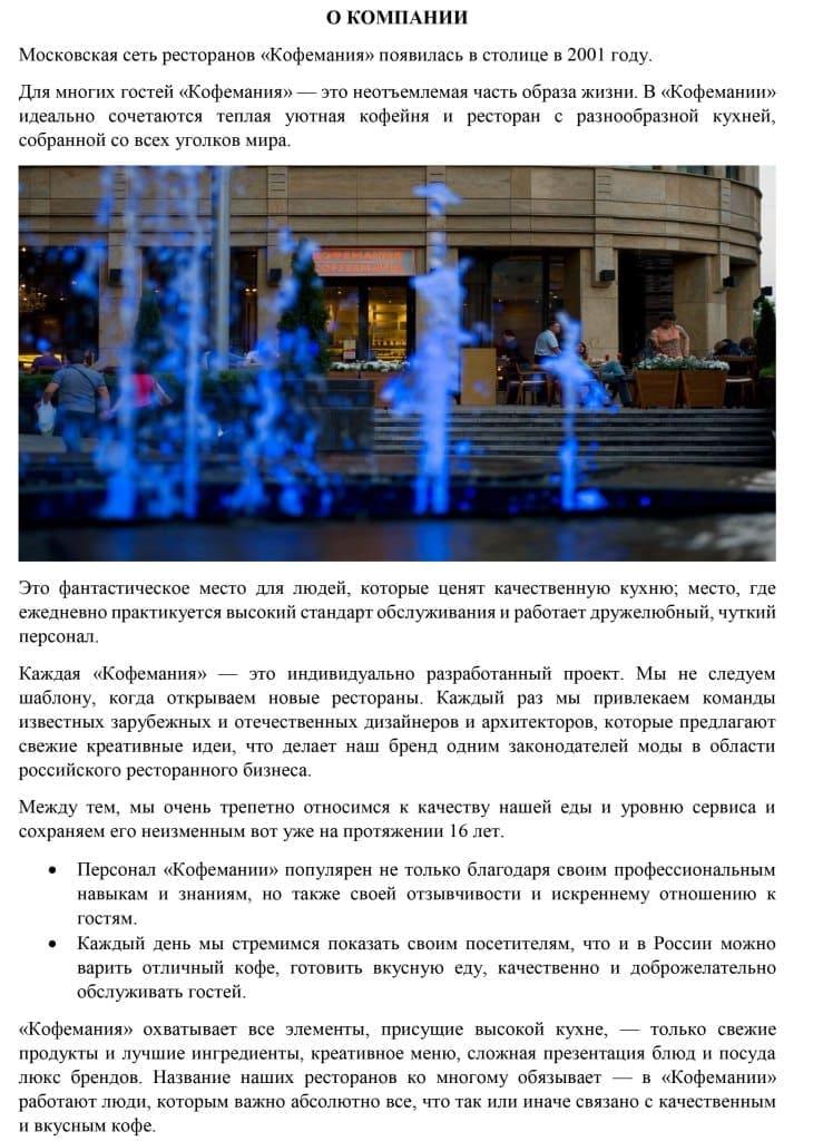 Сеть ресторанов Кофемания в Москве: тексты для основных страниц