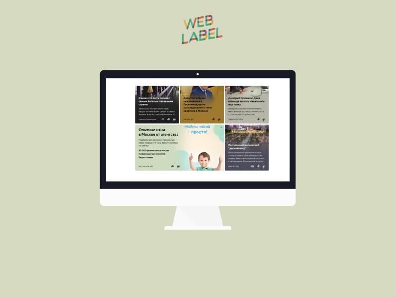 Креатив для контекстной рекламы в Яндекс Директ