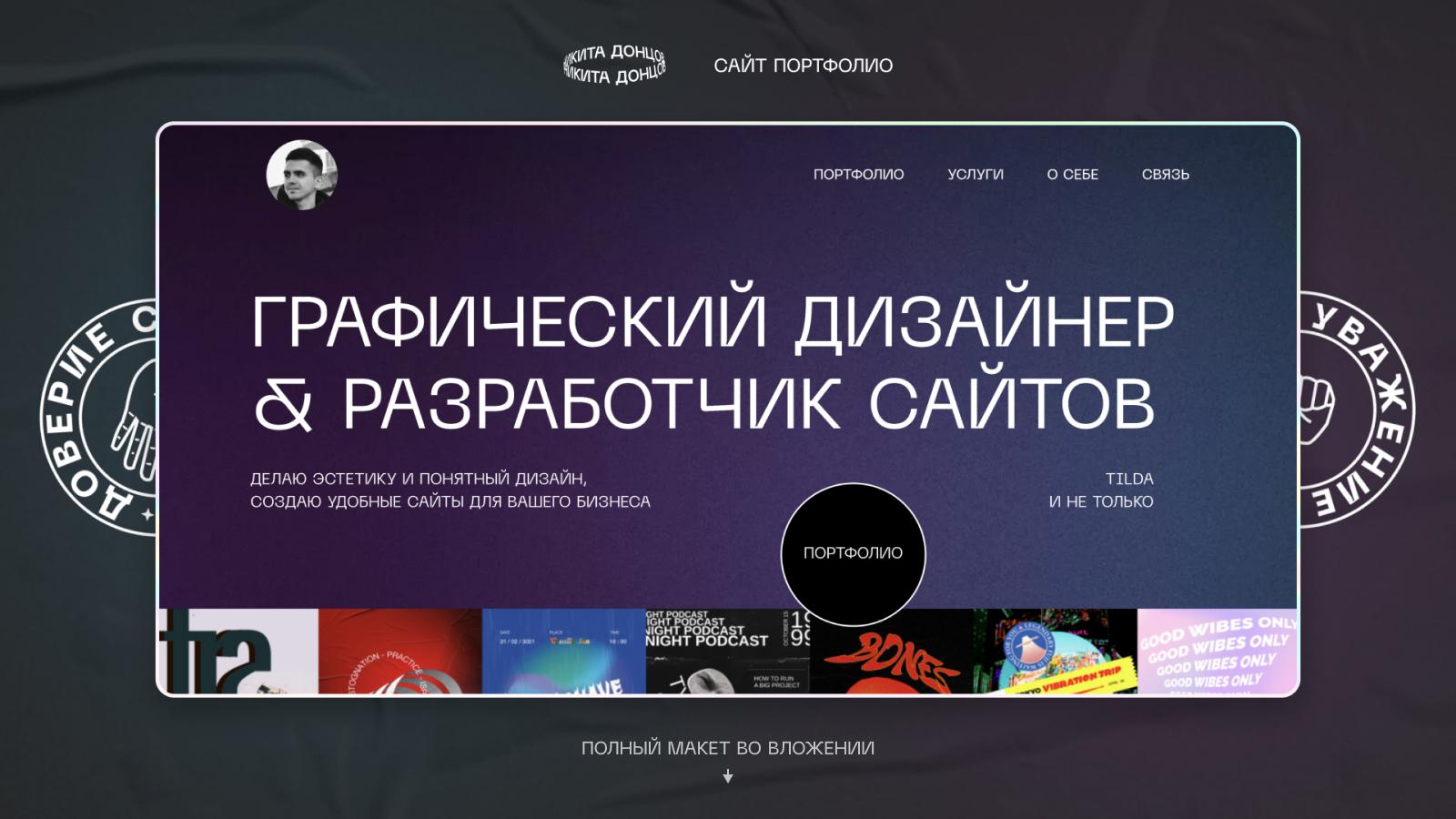 Мой сайт-визитка
