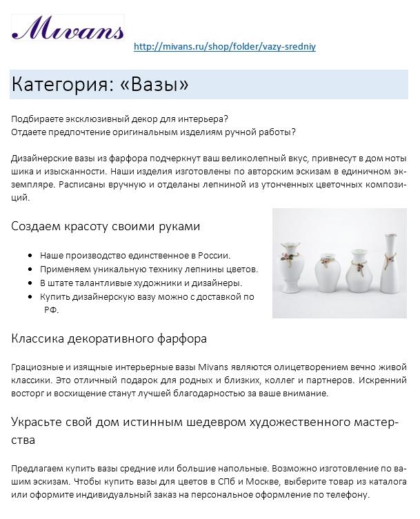 Категория: фарфоровые вазы Mivans