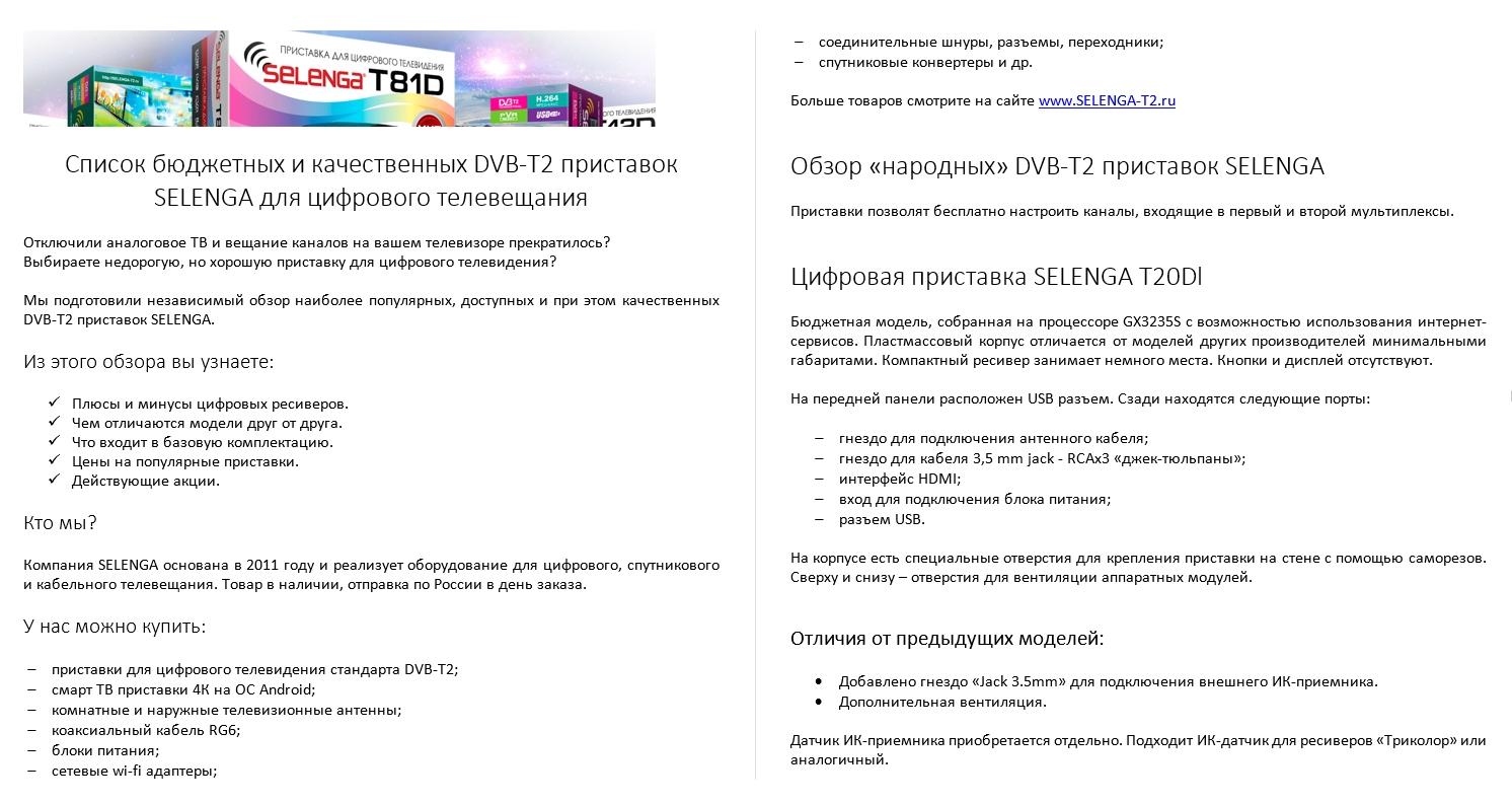 Экспертный обзор DVB-T2 приставок (фрагмент)