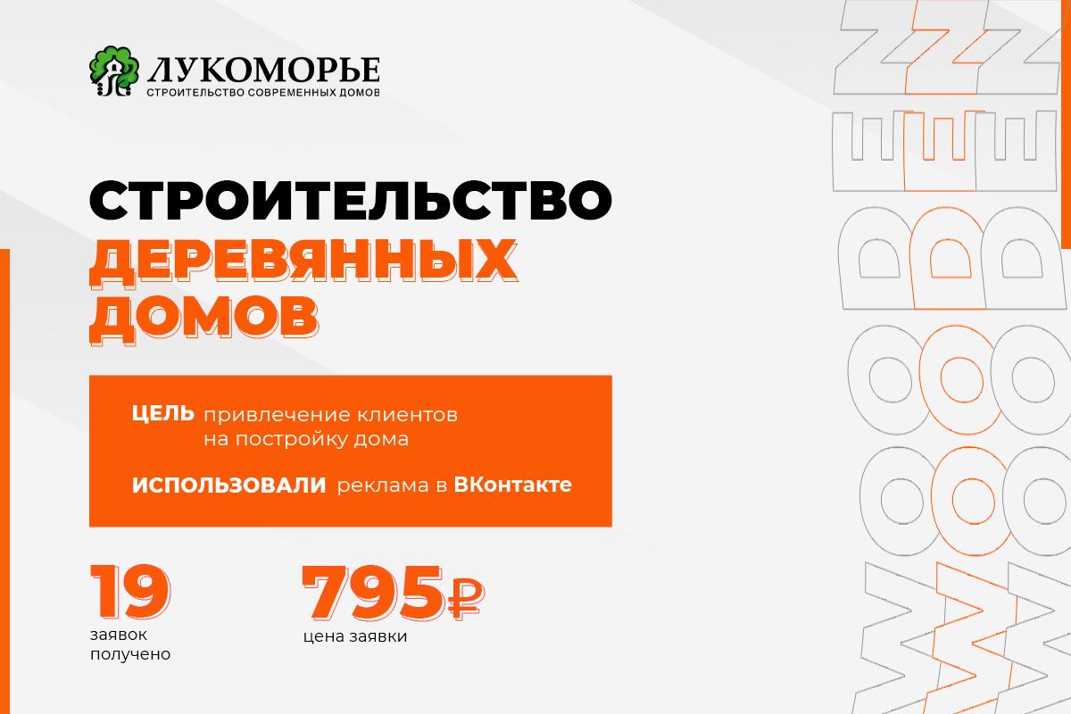 """Строительство домов """"Лукоморье"""" продвижение вконтакте"""