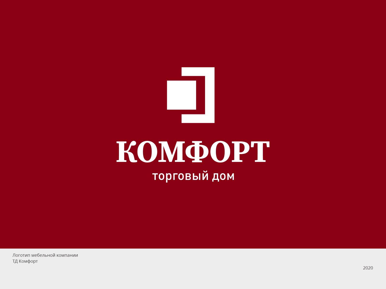 Логотип ТД Комфорт