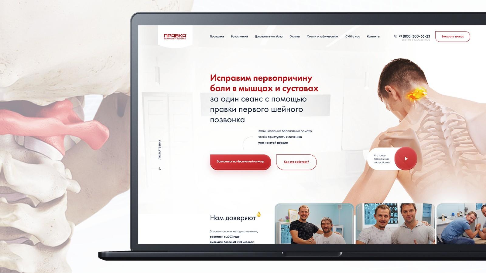 Разработал сайт для клиники Ильи Бурлаковского