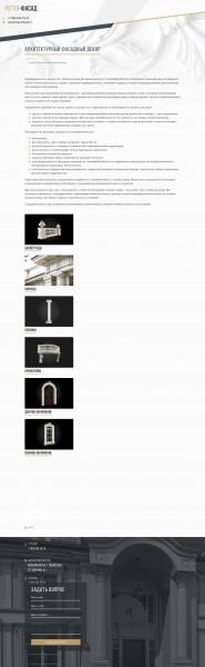 Продающий текст. Архитектурный фасадный декор