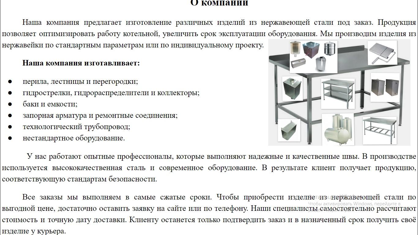 Текст О КОМПАНИИ (рерайт)
