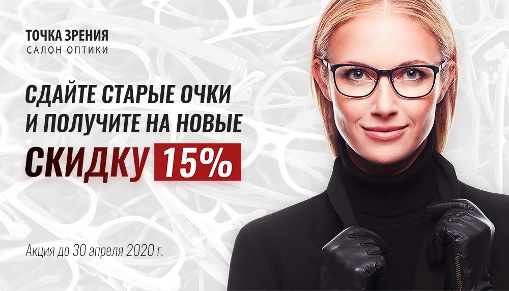 Рекламный баннер с акцией для салона оптики