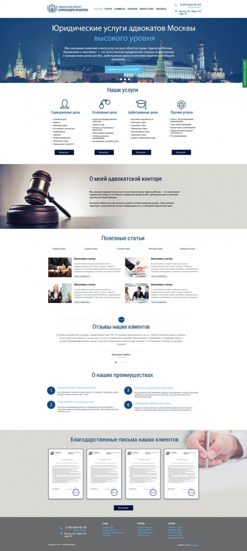 Адвокатский кабинет . Сайт для юриста