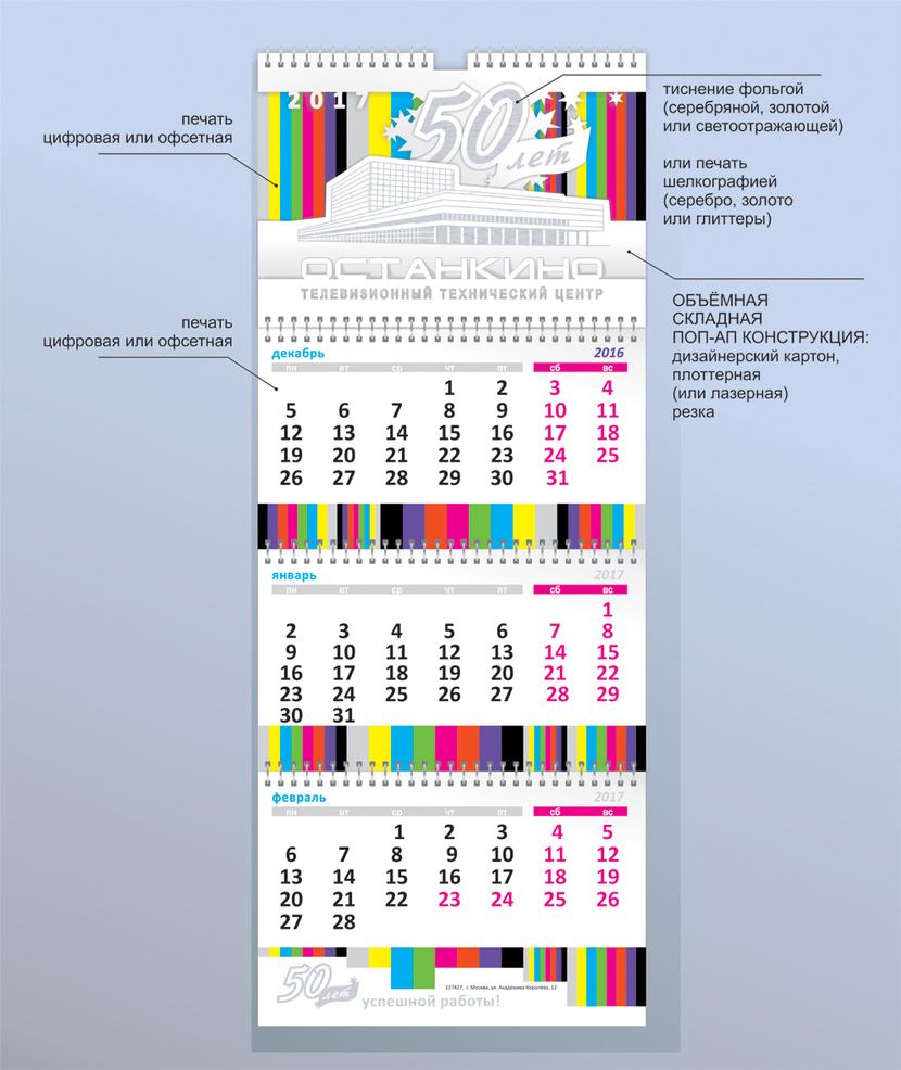 квартальный календарь-трио