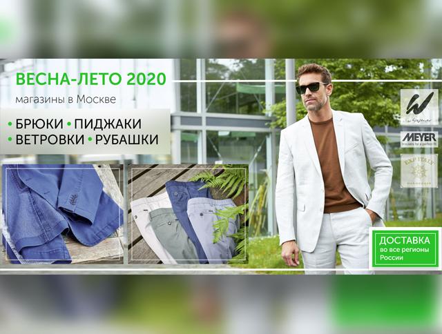 Баннер для сайта мужской одежды G.GELINGEN