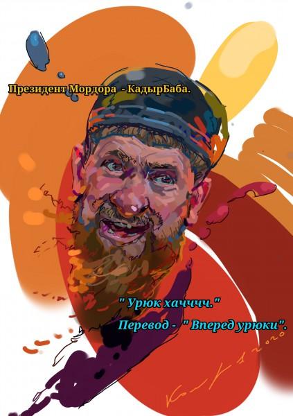 КадырБаба