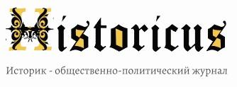Historicus