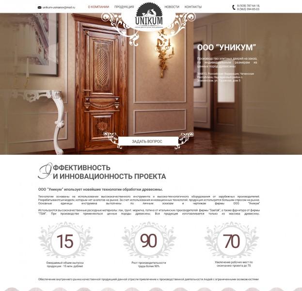 Двери Unikum