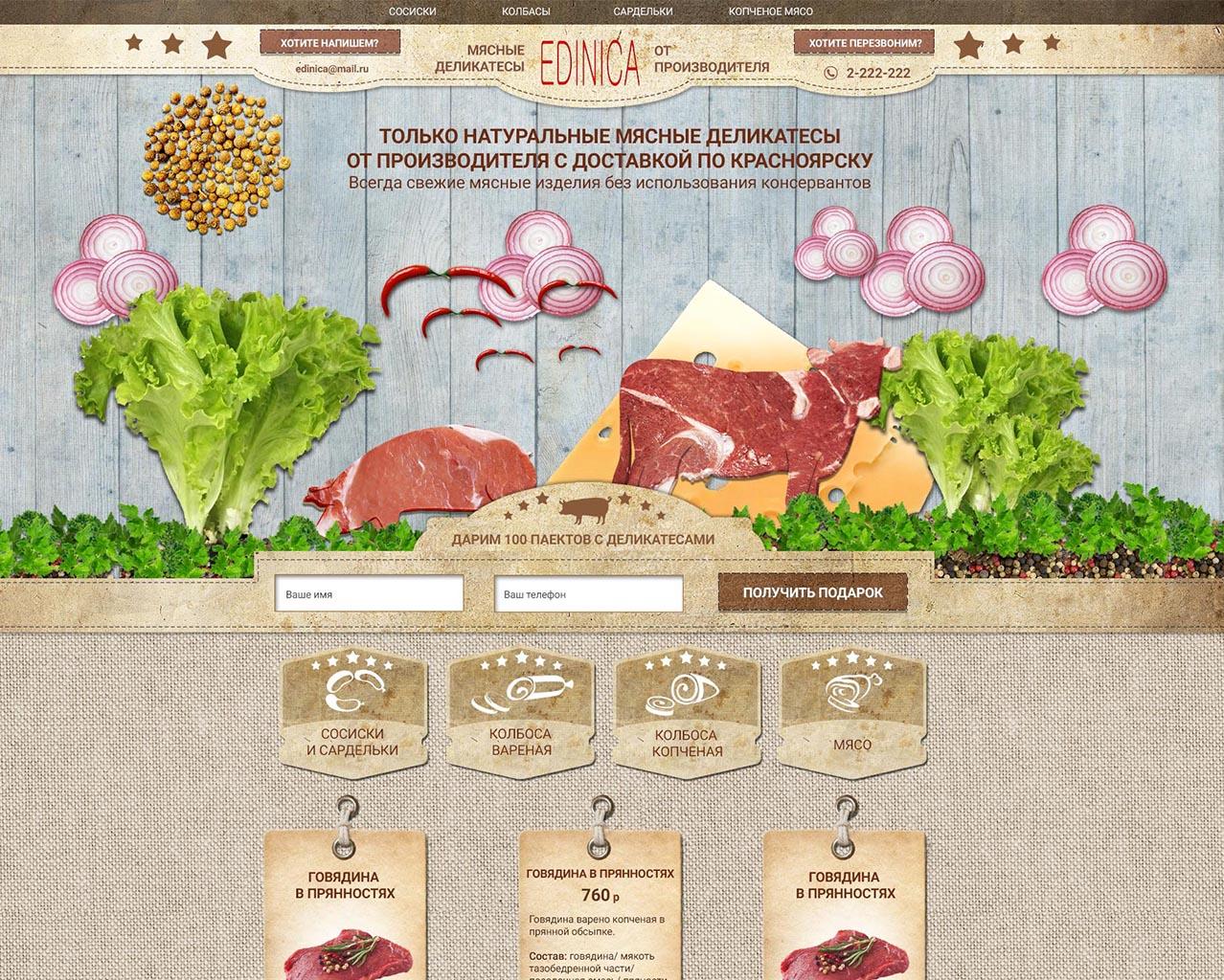 Мясные деликатесы Единица