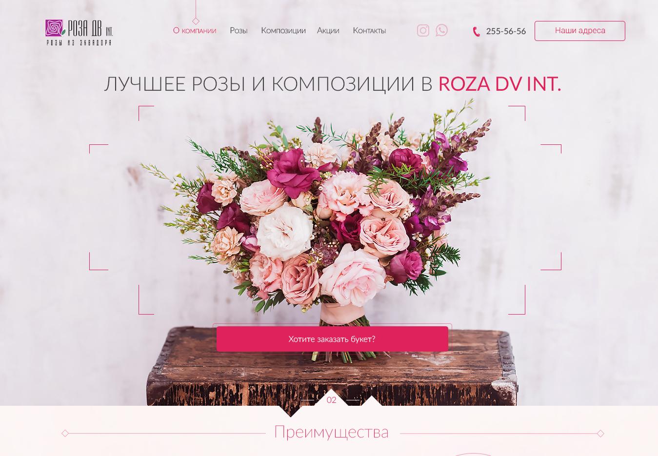 Роза ДВ