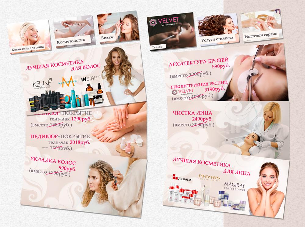 баннеры для сайта салона красоты