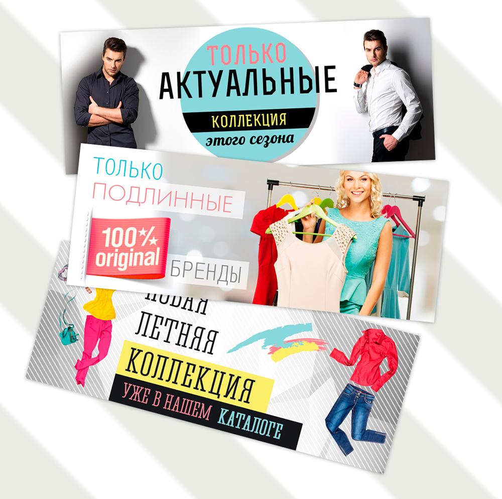 баннеры для магазина одежды
