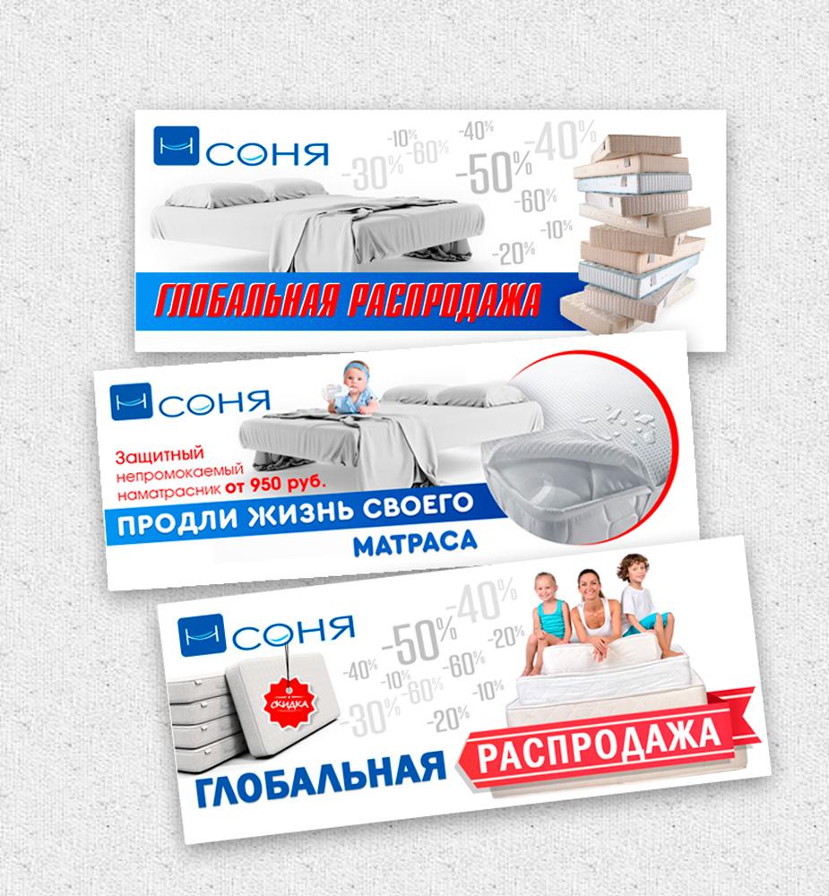 баннеры для интернет-магазина матрасов