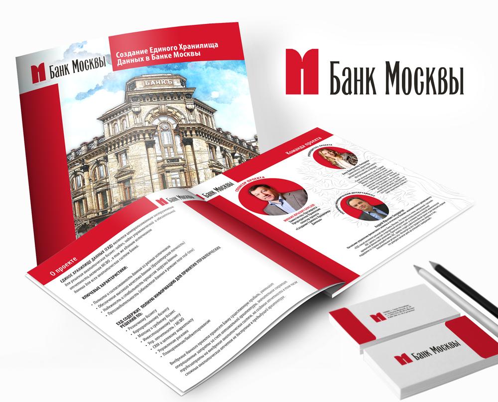 дизайн и вёрстка каталога Банк Москвы