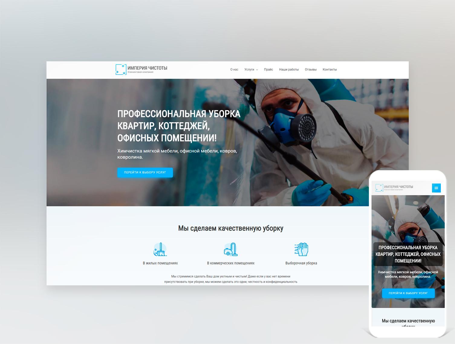 Корпоративный сайт клининговой компании Чита-клининг.рф
