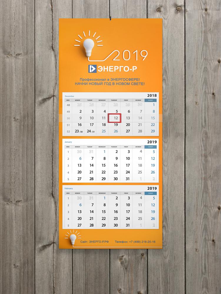 Квартальный календарь 2019