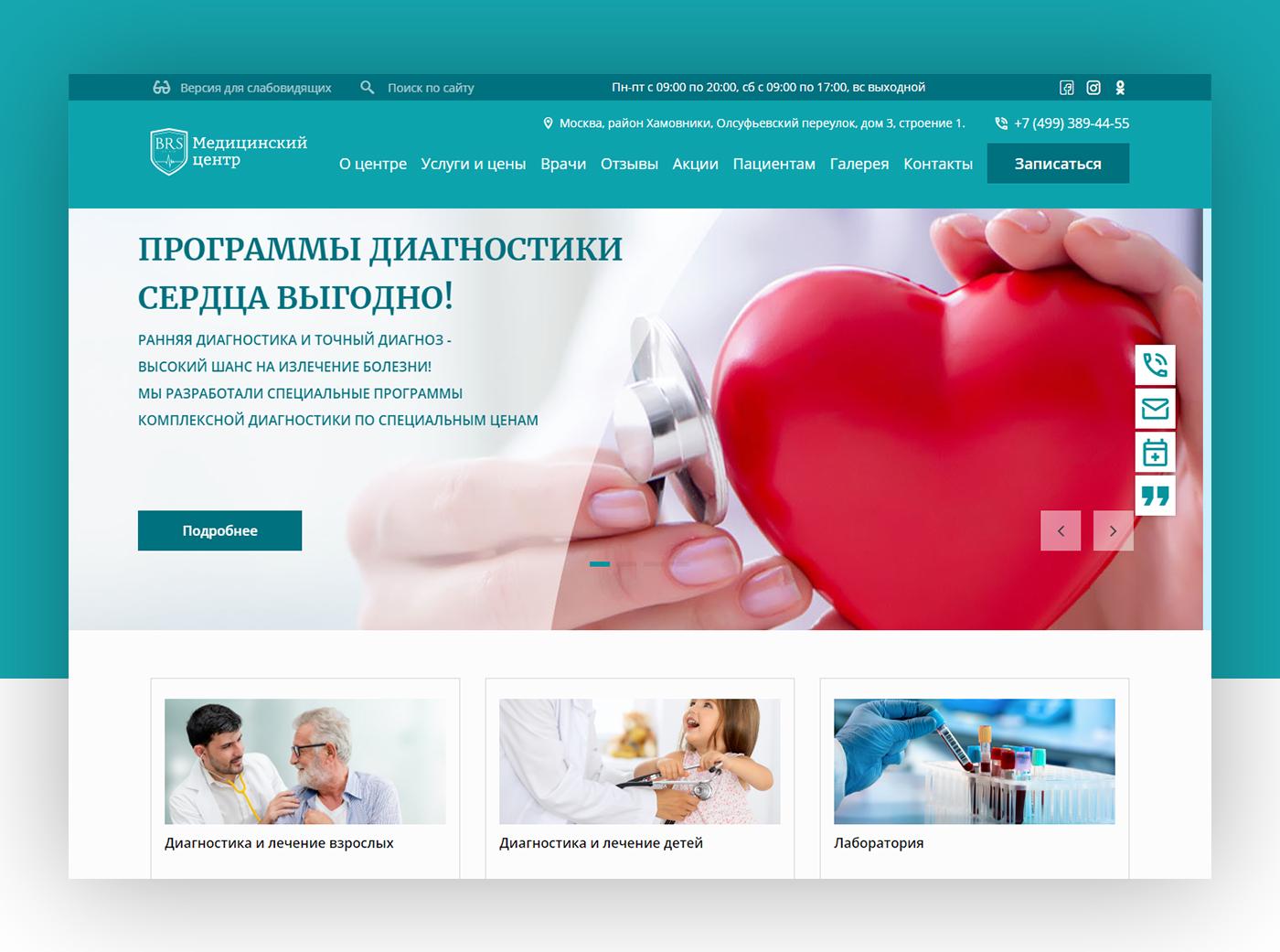 Сайт клиника - BRS Clinic