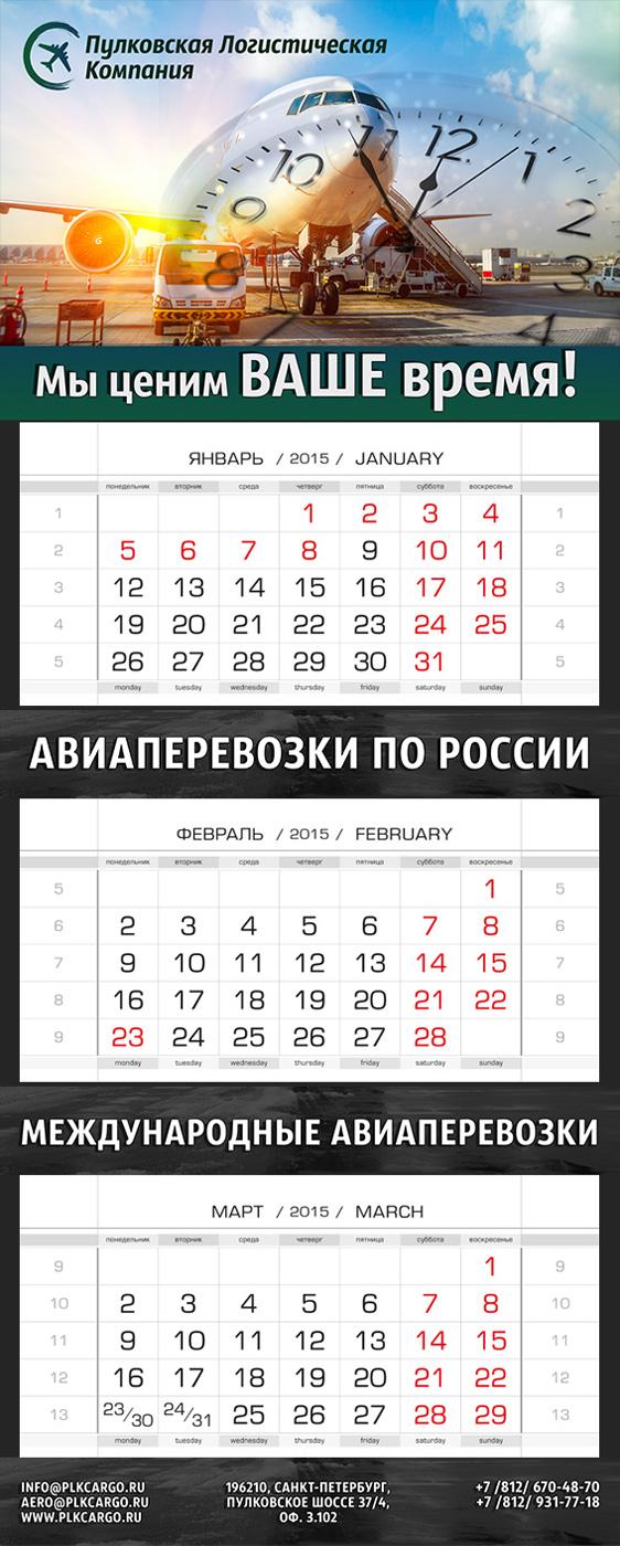 Квартальный календарь аэропорта Пулково