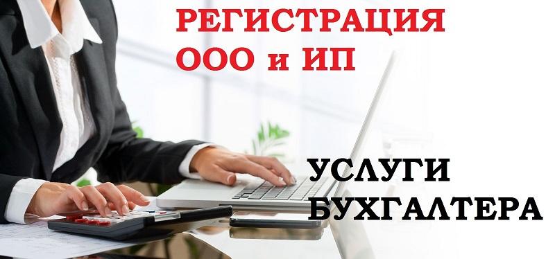 Ооо или ип бухгалтерские услуги бухгалтер тверь на дому
