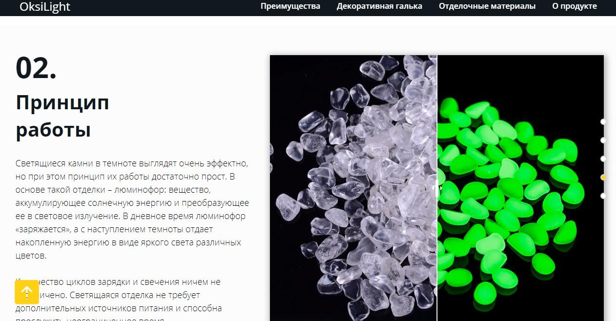 OksiLight - светящийся декор - тексты для лендинга